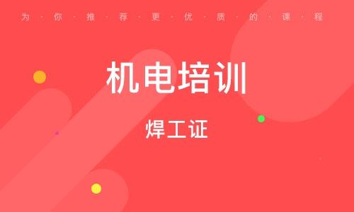 天津機電培訓班