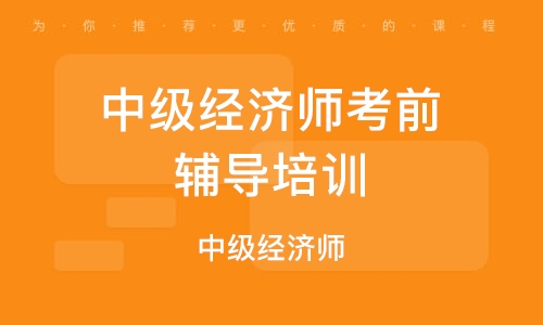 莆田中級經濟師考前輔導培訓班