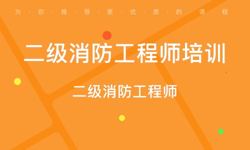 莆田二級消防工程師培訓