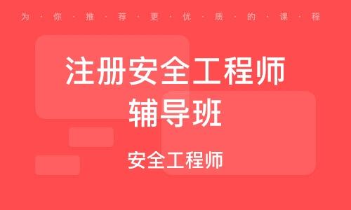 莆田注冊安全工程師輔導班