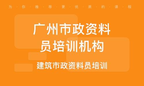 广州市政资料员培训机构