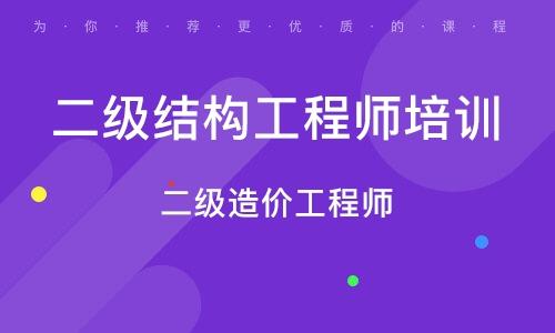連云港二級結構工程師培訓班