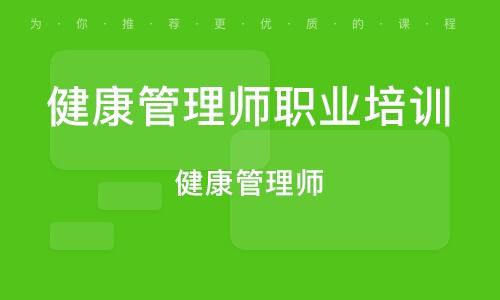 连云港健康管理师职业培训学校