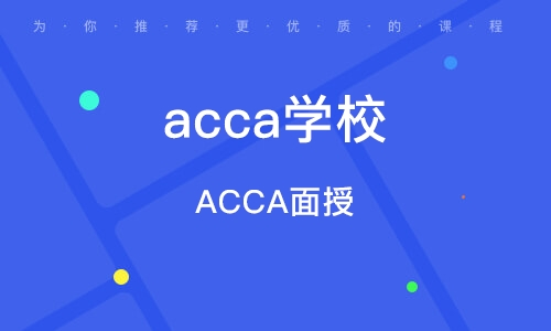 北京ACCA面授