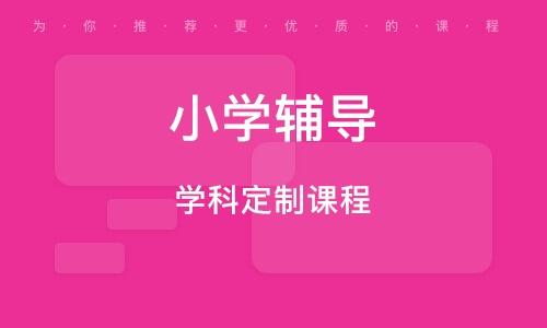 重慶 小學輔導