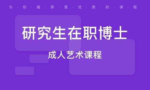 杭州研究生在职博士