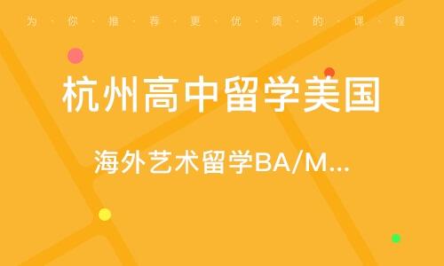 杭州高中留学美国