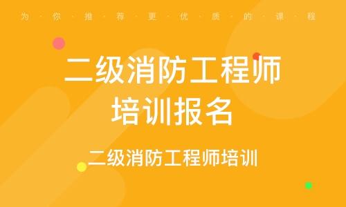 阜陽二級消防工程師培訓報名