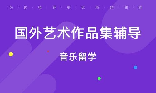 北京音樂留學
