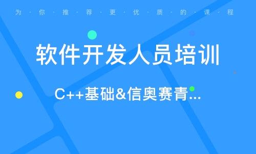 C++基础&信奥赛青少编程