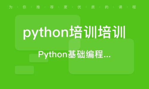 Python基础编程青少编程