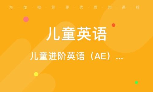 儿童进阶英语(AE)课程