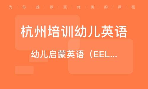 幼儿发蒙英语(EEL)课程