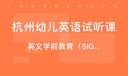 英文学前教导(SIG)课程