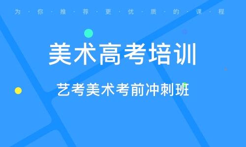 青岛美术高考培训班