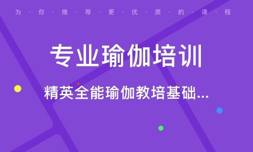 广州专业瑜伽培训机构