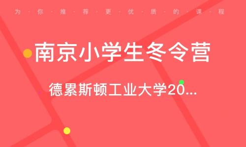 南京小學生冬令營