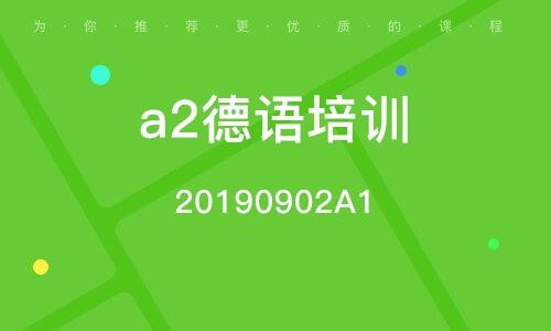 北京a2德語培訓