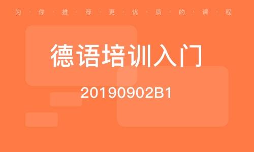 北京德語培訓入門