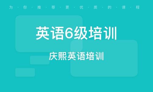 慶熙英語培訓班
