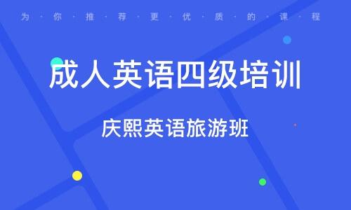 慶熙英語旅游班