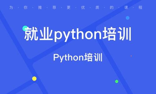 TT国际开户 失业python培训