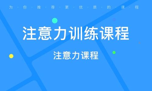 北京注意力訓練課程
