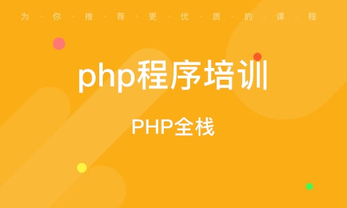 PHP全栈