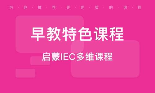 重庆早教特点课程