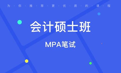 MPA笔试