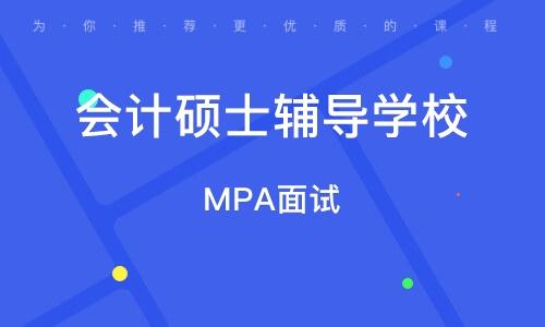 MPA面试