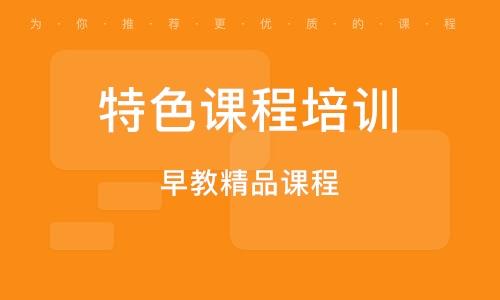 青岛特色课程手机信息验证送彩金
