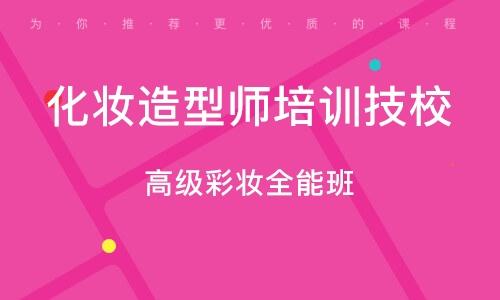 重慶高級彩妝全能班