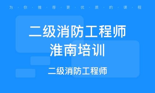 淮南二級消防工程師 淮南培訓