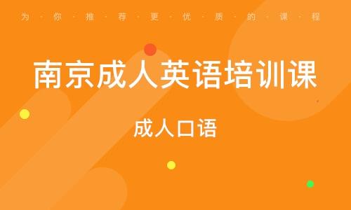 南京成人口語