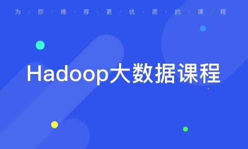 Hadoop大年夜数据课程