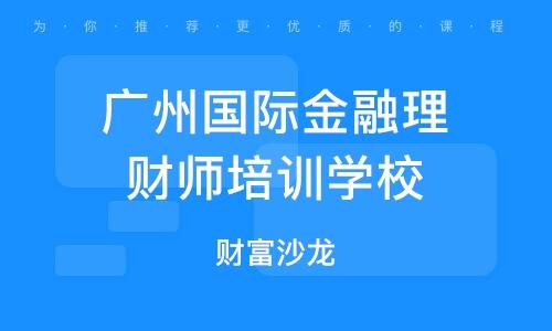 廣州國際金融理財師培訓學校