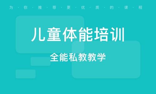 重慶全能私教教學