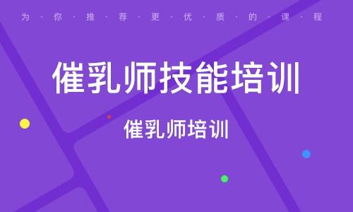 廣州催乳師技能培訓