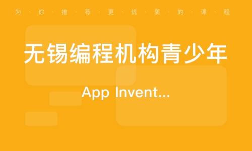App Inventor手機開發課程