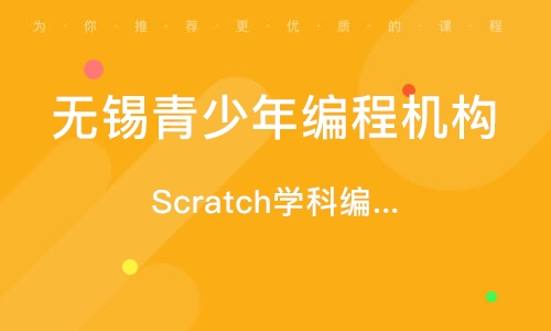 Scratch學科編程飛碼班