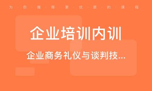 武汉企业培训内训