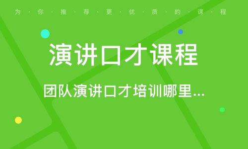 武汉演讲口才课程