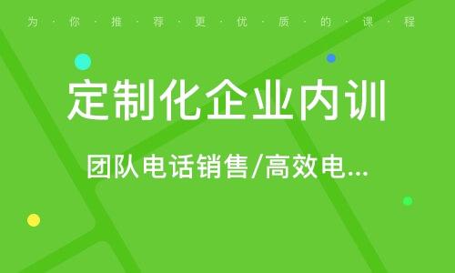 武汉定制化企业内训
