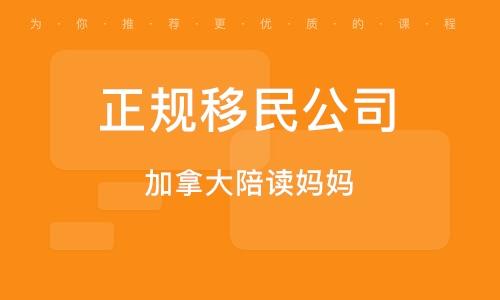 广州正规移民公司