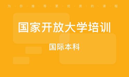 广州国家开放大学培训