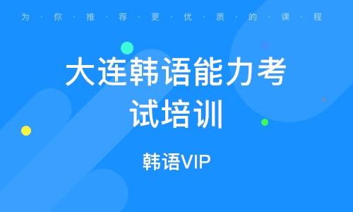 韩语VIP
