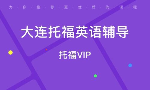 大連托福VIP