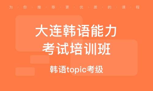 韩语topic考级