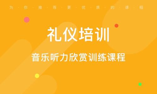 重慶音樂聽力欣賞訓練課程